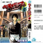 Prochaines parution Manga